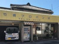 【導入事例】竹崎プロパン店様/LPガス販売